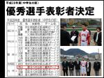平成29年度 優秀選手受賞(西田選手)