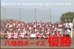 第48回日本少年野球選手権大会北九州支部予選優勝‼